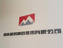 重庆建网站