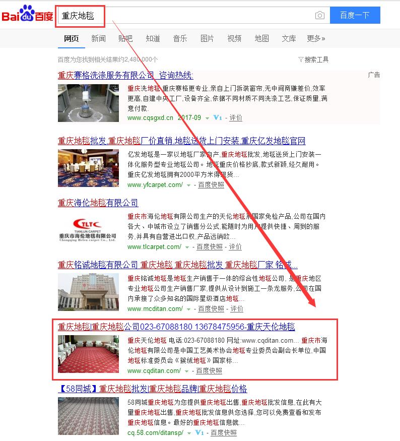 重庆地毯,重庆网站优化案例