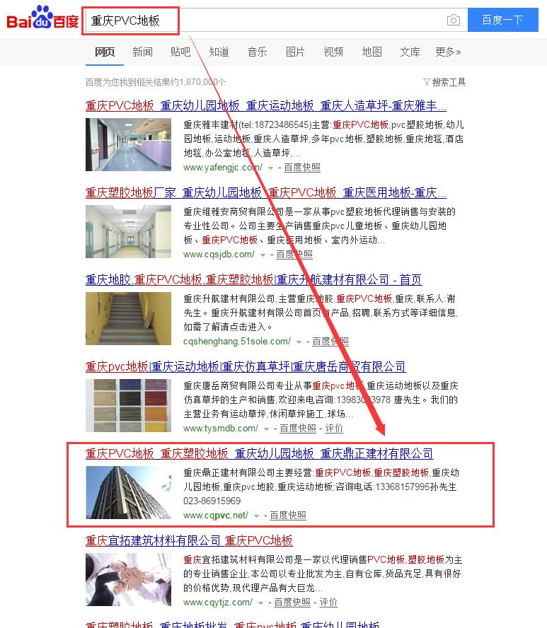 重庆PVC地板,重庆网站优化案例
