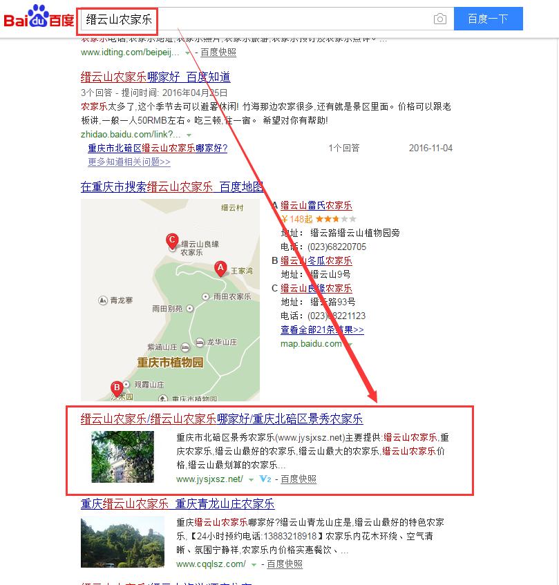缙云山农家乐全网优化效果