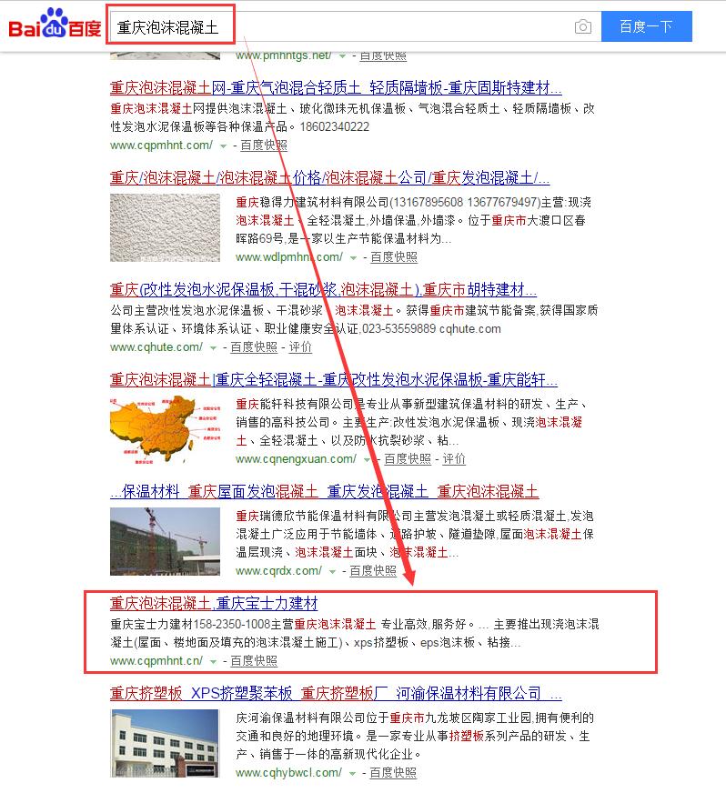 重庆泡沫混凝土,全网优化效果