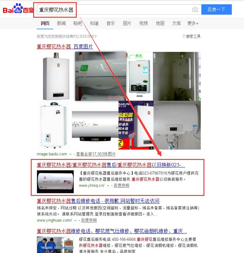 重庆樱花热水器,重庆网站优化案例